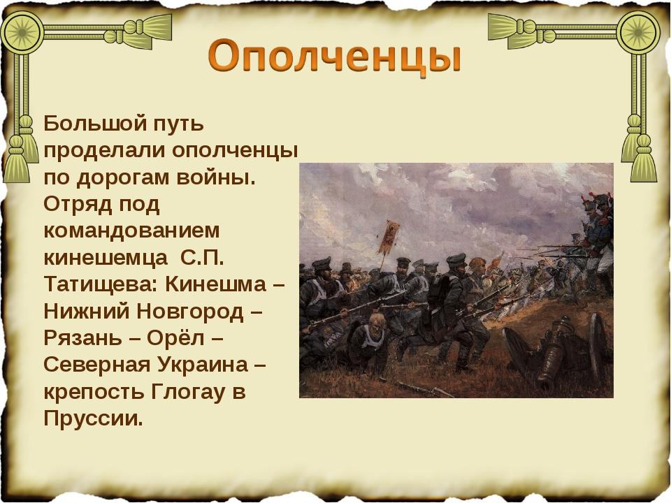 Большой путь проделали ополченцы по дорогам войны. Отряд под командованием ки...