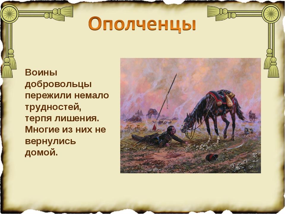 Воины добровольцы пережили немало трудностей, терпя лишения. Многие из них не...
