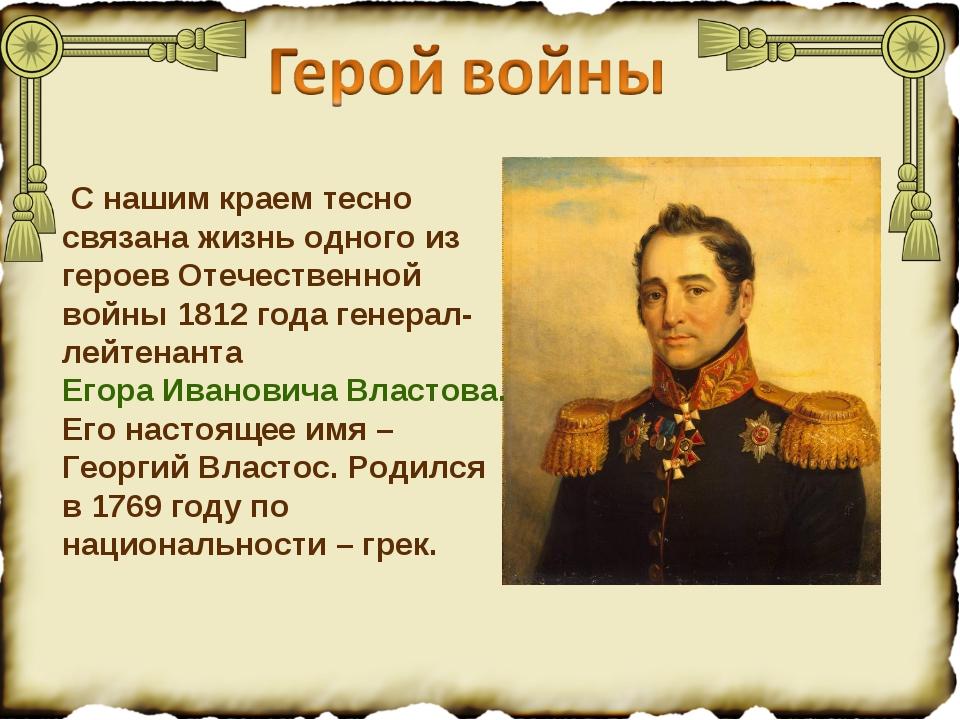 С нашим краем тесно связана жизнь одного из героев Отечественной войны 1812...