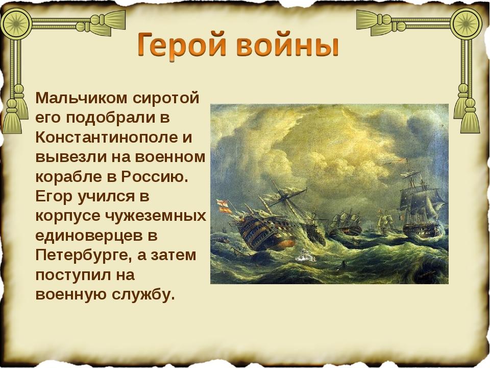 Мальчиком сиротой его подобрали в Константинополе и вывезли на военном корабл...