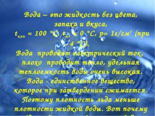 ВОДА Вода – это жидкость без цвета, запаха и вкуса, tкип = 100°C, tпл = 0°C