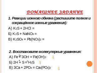 ДОМАШНЕЕ ЗАДАНИЕ 1. Реакции ионного обмена (распишите полное и сокращённое и