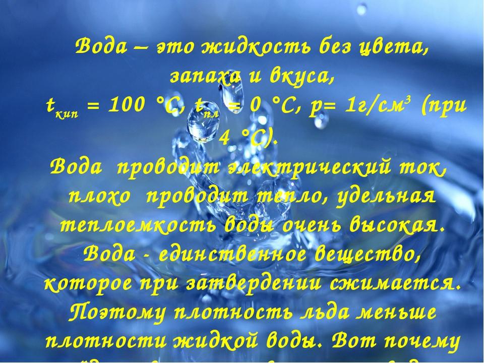 ВОДА Вода – это жидкость без цвета, запаха и вкуса, tкип = 100°C, tпл = 0°C...