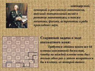 Старинная задача о ходе шахматного коня: Требуется обойти конем все 64 клетки
