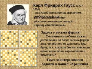 Карл Фридрих Гаусс (1777-1855) немецкий математик, астроном, геодезист и физи