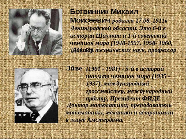 Ботвинник Михаил Моисеевич родился 17.08. 1911в Ленинградской области. Это 6-...