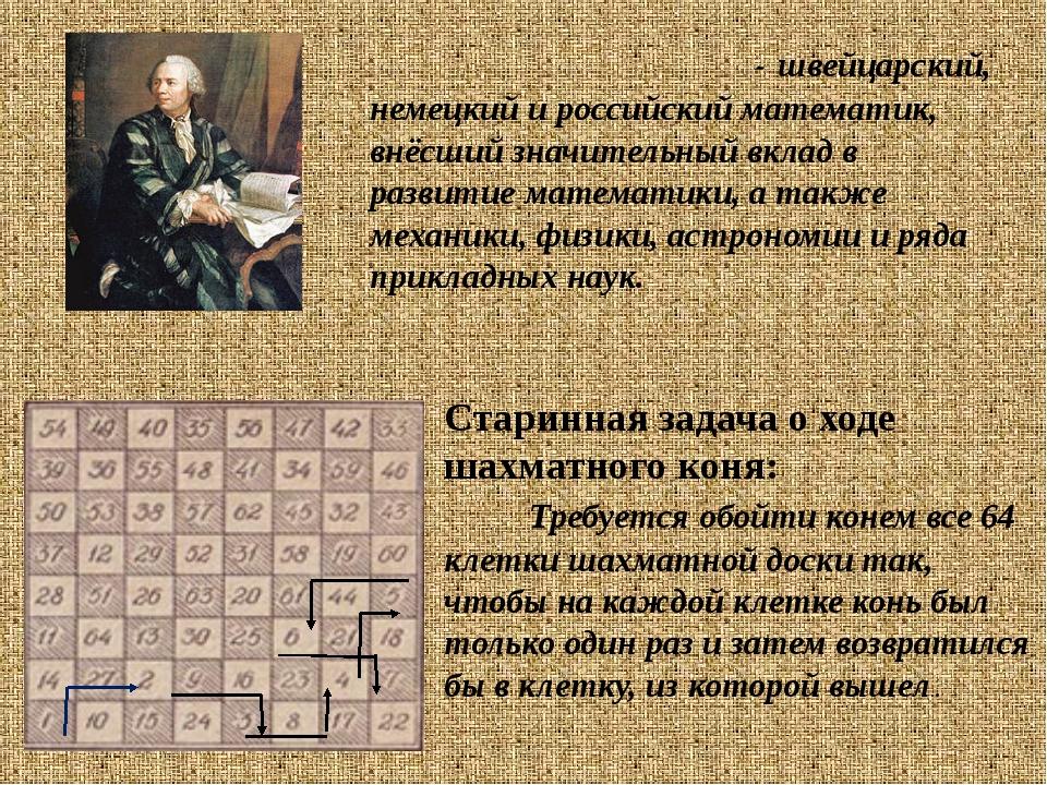 Старинная задача о ходе шахматного коня: Требуется обойти конем все 64 клетки...
