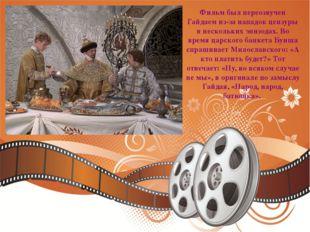 Фильм был переозвучен Гайдаем из-за нападок цензуры в нескольких эпизодах. Во