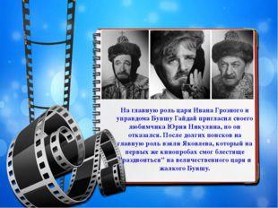 На главную роль царя Ивана Грозного и управдома Буншу Гайдай пригласил своего