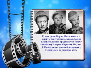 Кстати, роль Жоржа Милославского, которую блистательно сыграл Леонид Куравлев