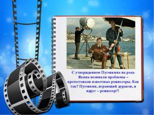 С утверждением Пуговкина на роль Якина возникли проблемы – протестовали извес