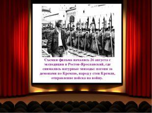 Съемки фильма начались 26 августа с экспедиции в Ростов-Ярославский, где сним