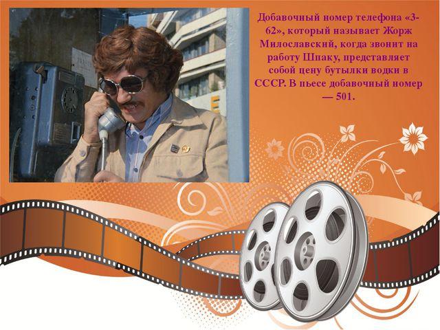 Добавочный номер телефона «3-62», который называет Жорж Милославский, когда з...