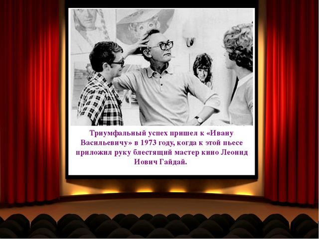 Триумфальный успех пришел к «Ивану Васильевичу» в 1973 году, когда к этой пье...