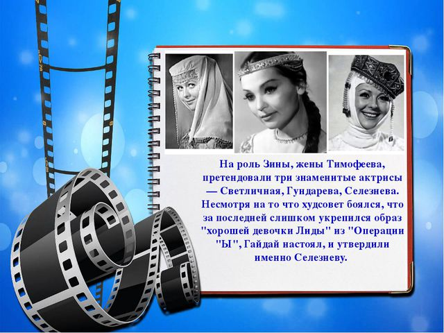 На роль Зины, жены Тимофеева, претендовали три знаменитые актрисы — Светлична...