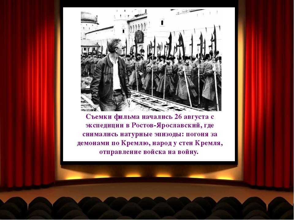Съемки фильма начались 26 августа с экспедиции в Ростов-Ярославский, где сним...