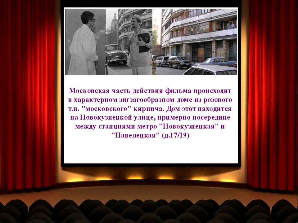 Московская часть действия фильма происходит в характерном зигзагообразном дом...