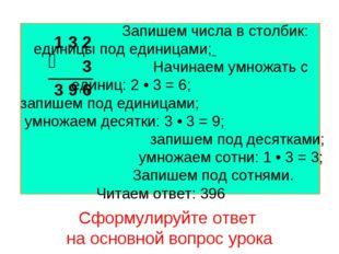 Запишем числа в столбик: единицы под единицами; Начинаем умножать с единиц: