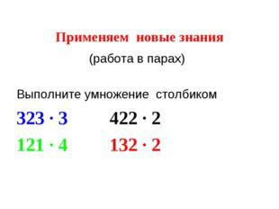 Применяем новые знания (работа в парах) Выполните умножение столбиком 323 ·