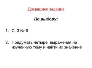 Домашнее задание По выбору: С. 3 № 6 Придумать четыре выражения на изученную