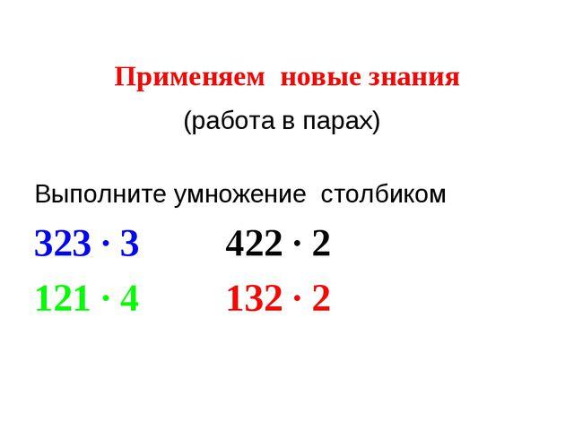 Применяем новые знания (работа в парах) Выполните умножение столбиком 323 ·...