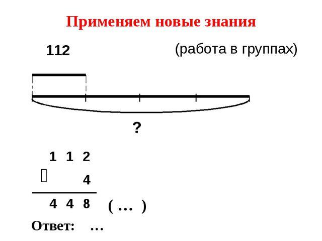 Применяем новые знания ? 112 (работа в группах) ˟ Ответ: … ( … )