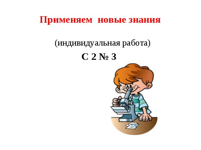 Применяем новые знания (индивидуальная работа) С 2 № 3