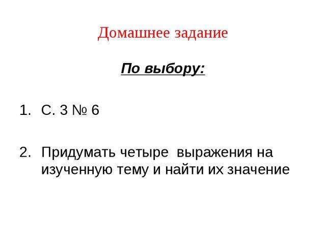 Домашнее задание По выбору: С. 3 № 6 Придумать четыре выражения на изученную...