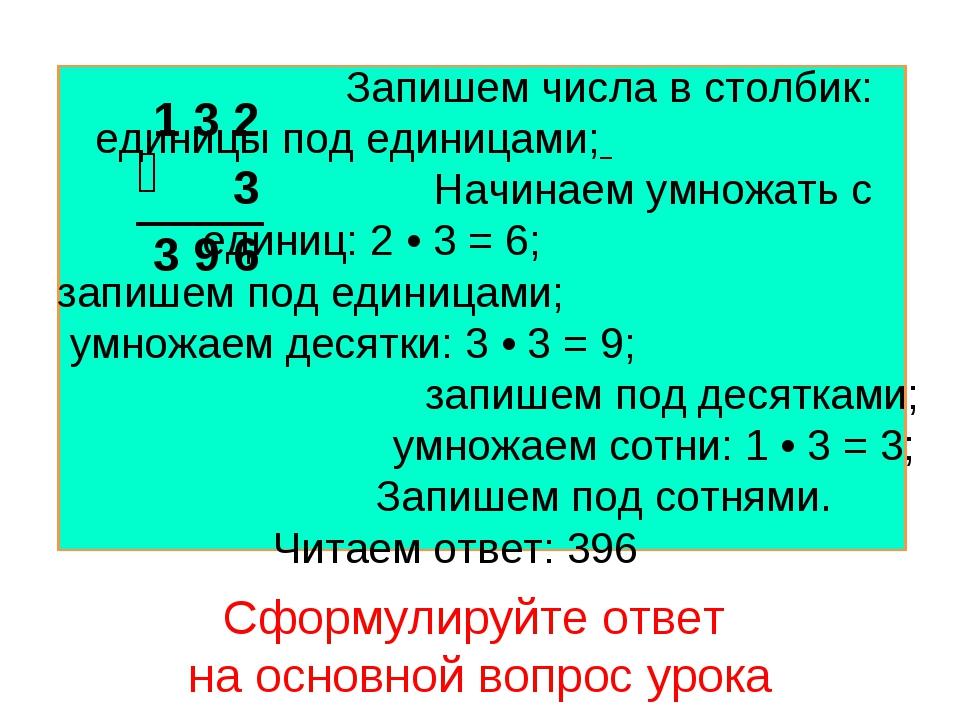 Запишем числа в столбик: единицы под единицами; Начинаем умножать с единиц:...