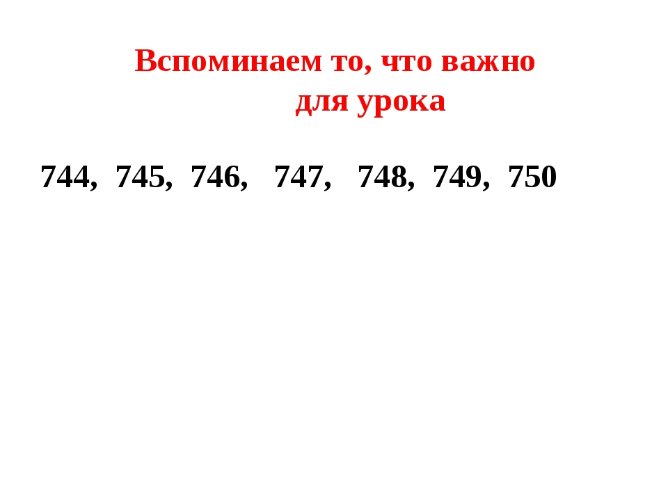 Вспоминаем то, что важно для урока 744, 745, 746, 747, 748, 749, 750