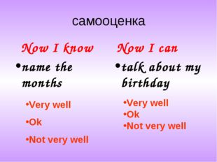 самооценка Now I know name the months Now I can talk about my birthday Very w