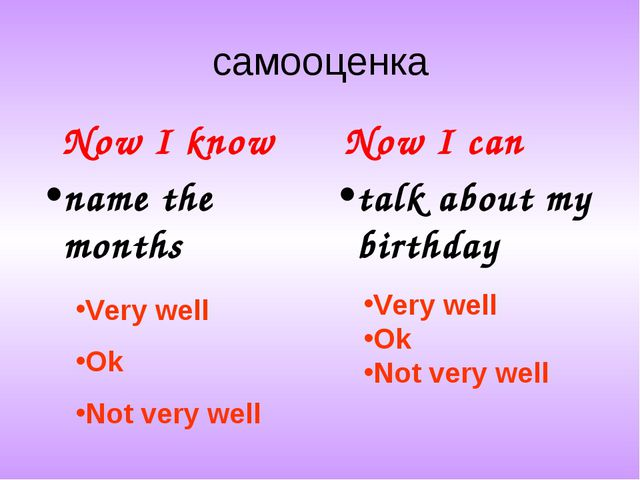 самооценка Now I know name the months Now I can talk about my birthday Very w...