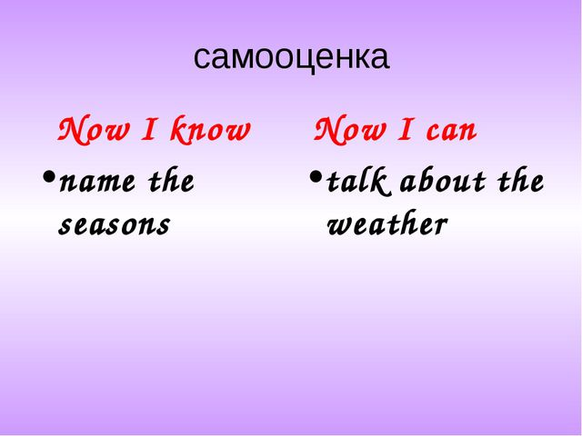 самооценка Now I know name the seasons Now I can talk about the weather
