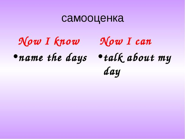 самооценка Now I know name the days Now I can talk about my day