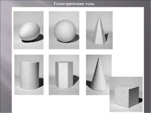 Геометрические тела.