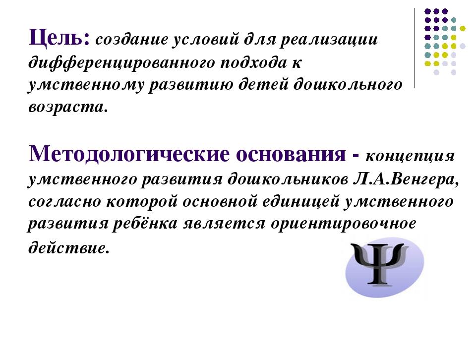 Цель: создание условий для реализации дифференцированного подхода к умственн...