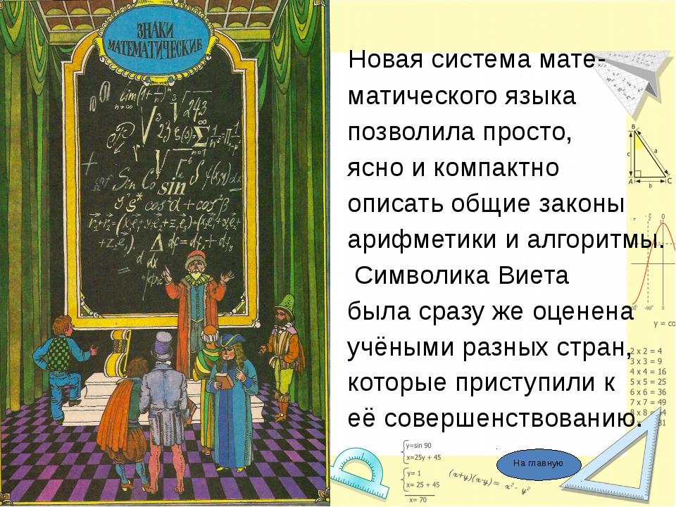Новая система мате- матического языка позволила просто, ясно и компактно опи...