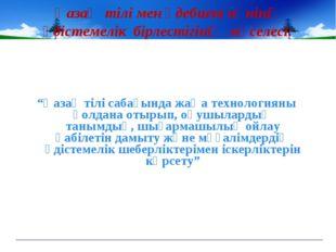 """""""Қазақ тілі сабағында жаңа технологияны қолдана отырып, оқушылардың танымдық"""