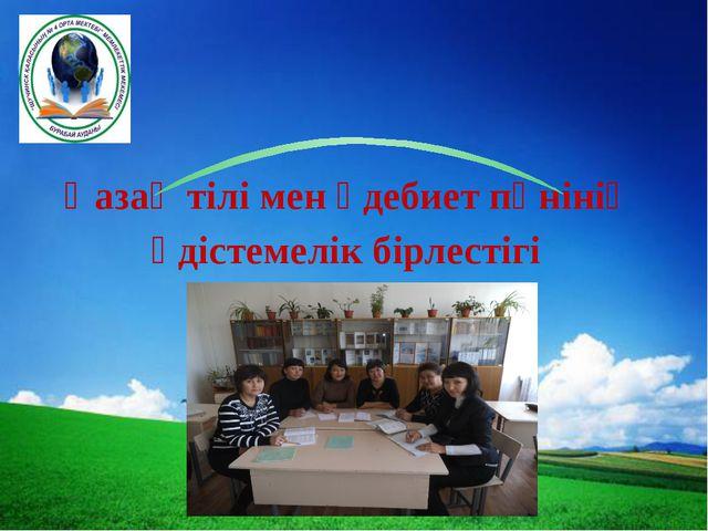 Қазақ тілі мен әдебиет пәнінің әдістемелік бірлестігі Company Logo LOGO