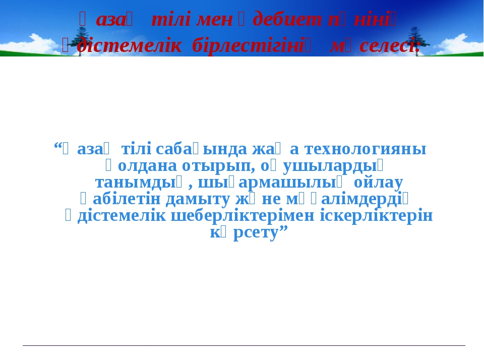 """""""Қазақ тілі сабағында жаңа технологияны қолдана отырып, оқушылардың танымдық..."""