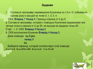 Задания Составьте программу перемещения Кузнечика из т.5 в т.0, побывав по од
