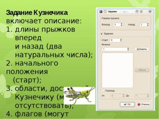Задание Кузнечика включает описание: длины прыжков вперед и назад (два натура