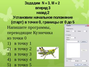 Зададим N = 3, M = 2 вперед 3 назад 2 Установим начальное положение (старт) в