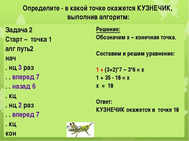 Определите - в какой точке окажется КУЗНЕЧИК, выполнив алгоритм: Задача 2 Ста...