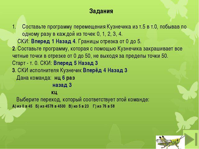 Задания Составьте программу перемещения Кузнечика из т.5 в т.0, побывав по од...