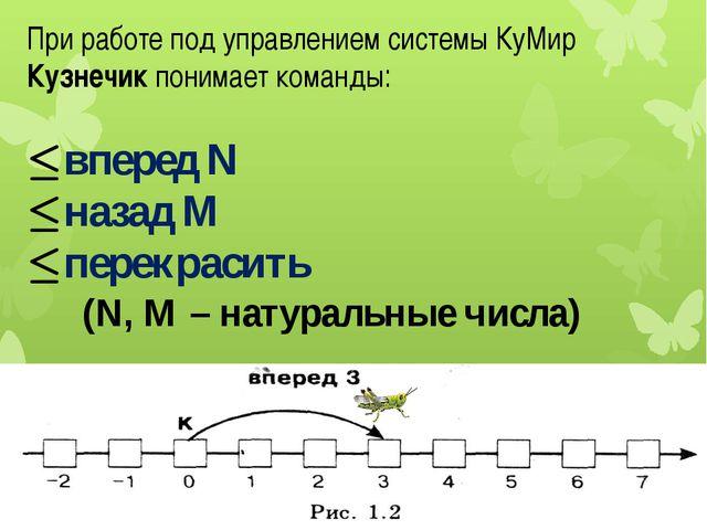 При работе под управлением системы КуМир Кузнечик понимает команды: ∙ вперед...