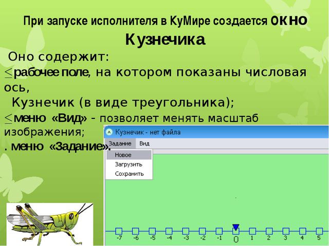 При запуске исполнителя в КуМире создается окно Кузнечика Оно содержит: ∙ раб...