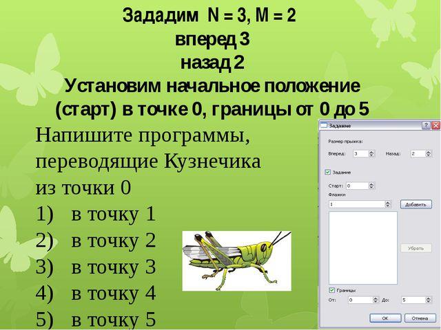 Зададим N = 3, M = 2 вперед 3 назад 2 Установим начальное положение (старт) в...