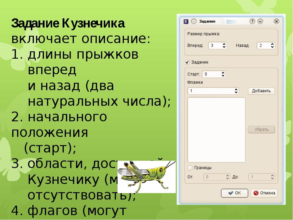Задание Кузнечика включает описание: длины прыжков вперед и назад (два натура...