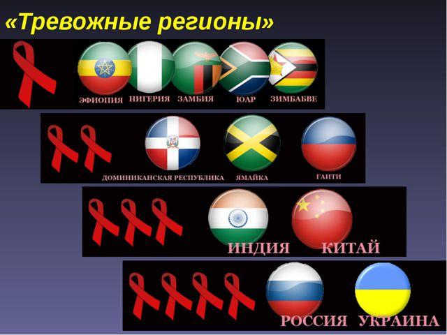 «Тревожные регионы»